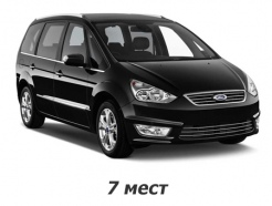 Ford Galaxy II 2010-2015 рестайлинг (7 мест)